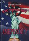 Кто управляет Америкой?
