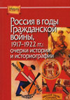 Россия в годы Гражданской войны, 1917–1922 гг.