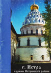 Город Истра и храмы Истринского района
