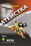Атеистка (the herstory of my life): Весна