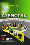 Атеистка (the herstory of my life): Лето