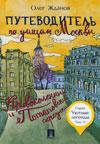 Путеводитель по улицам Москвы: Кривоколенный и Потаповский переулки
