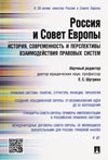 Россия и Совет Европы