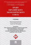 Право Евразийского экономического союза