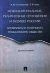 Межнациональные, религиозные отношения и будущее России