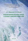 Конституционно-правовая охрана в странах Северо-Восточной Азии