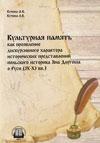 Культурная память как проявление дискурсивного характера исторических представлений польского историка Яна Длугоша о Руси (IX–XI вв.)