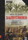 Последние защитники Великого княжества Литовского