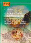 «Перед толпою соплеменных гор»: Проблемные вопросы истории политики России на Кавказе