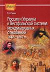 Россия и Украина в Вестфальской системе международных отношений
