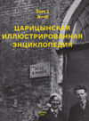 Царицынская иллюстрированная энциклопедия