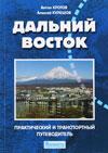 Дальний Восток: от Владивостока до Анадыря, от Якутска до Кяхты...