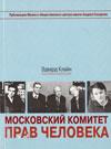 Московский Комитет прав человека