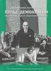 Пульс демократии