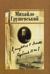 Михайло Грушевський: «Я оснувався в Москвi, Арбат 55»