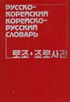 Русско-корейский и корейско-русский словарь