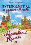 Путеводитель по улицам Москвы: Московский Кремль