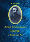 Алексей Константинович Толстой и Красный Рог