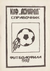 Справочник футболофила