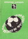 Футбол '94