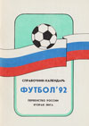 Футбол '92. Первенство России. Вторая лига