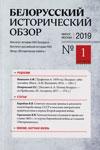 Белорусский исторический обзор