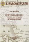 Старообрядчество Северо-Восточного Приильменья в XVII–XX вв.