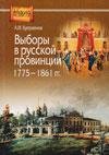 Выборы в русской провинции 1775–1861 гг.