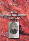 Барон Александр Александрович фон Дельвиг