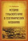 История Тульского края в географических названиях