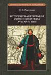 Историческая география Оболенского уезда XVII–XVIII веков