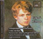 Сергей Есенин. Литературная композиция в двух частях