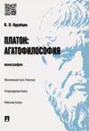 Платон: агатофилософия