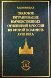 Правовое регулирование имущественных отношений в России во второй половине XVIII века