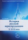 История русской юриспруденции X–XVII века
