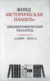 Фонд «Историческая память»