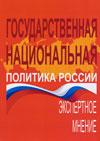 Государственная национальная политика России