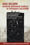 Наследие второй мировой войны в странах Балтии: как восстановить справедливость для жертв нацистских преступлений