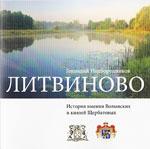 Литвиново: История имения Волынских и князей Щербатовых