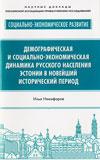 Демографическая и социально-экономическая динамика русского населения Эстонии в новейший исторический период