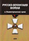 Русско-японская война и Нижегородский край