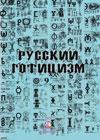 Русский Готицизм 9