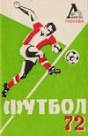 Футбол-72: «Локомотив» (Москва)