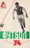 Футбол–74: «Локомотив» (Москва)