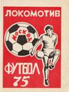 Футбол–75: «Локомотив» (Москва)