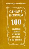 Самара и самарцы: 100 забавных случаев из жизни наших земляков
