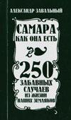 Самара и самарцы: 250 забавных случаев из жизни наших земляков