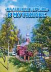 «Маленькая церковь» в Муранове