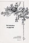 Астаховы и другие