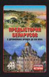Предыстория беларусов с древнейших времен до XIII в.